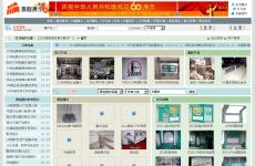 北京展览器材门户网站